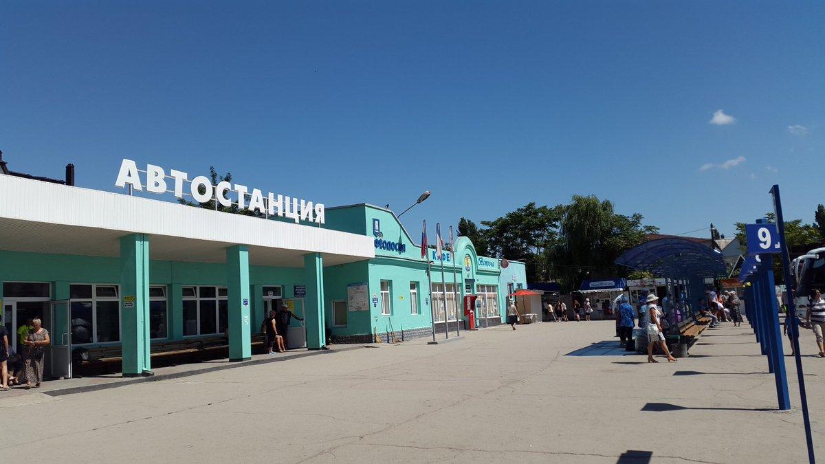 Картинки по запросу автовокзал феодосия