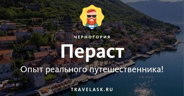 Отдых в черногории в 2017 году