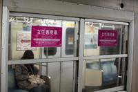 Зачем в японском метро существуют вагоны для женщин