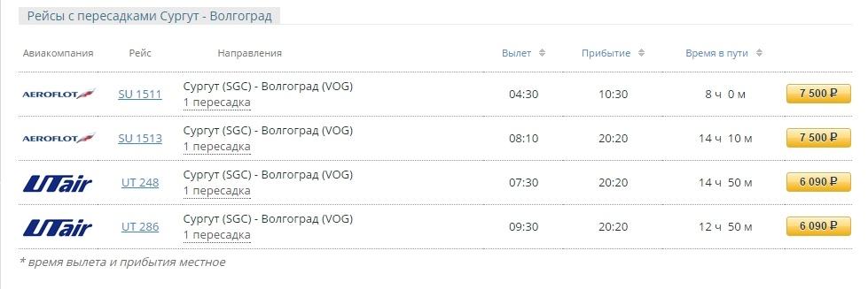 Билеты до волгограда на самолете авиабилет омск-москва дешево