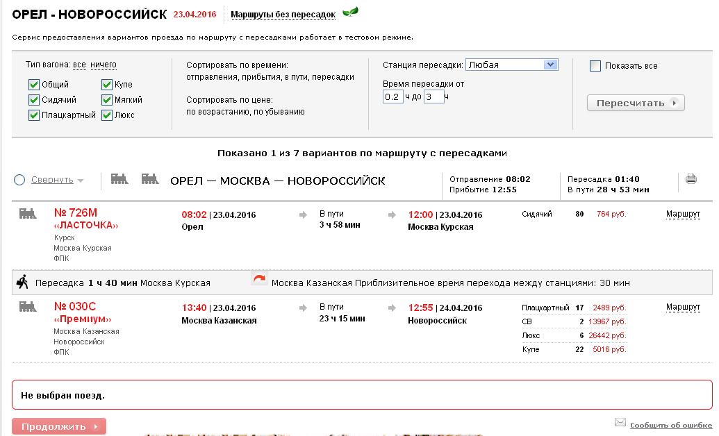 Сургут самара авиабилеты ютейр.ру официальный сайт