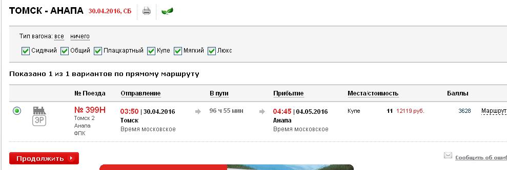 Купить авиабилет мурманск красноярск