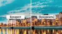 Как в действительности звучат названия городов на языке местных жителей