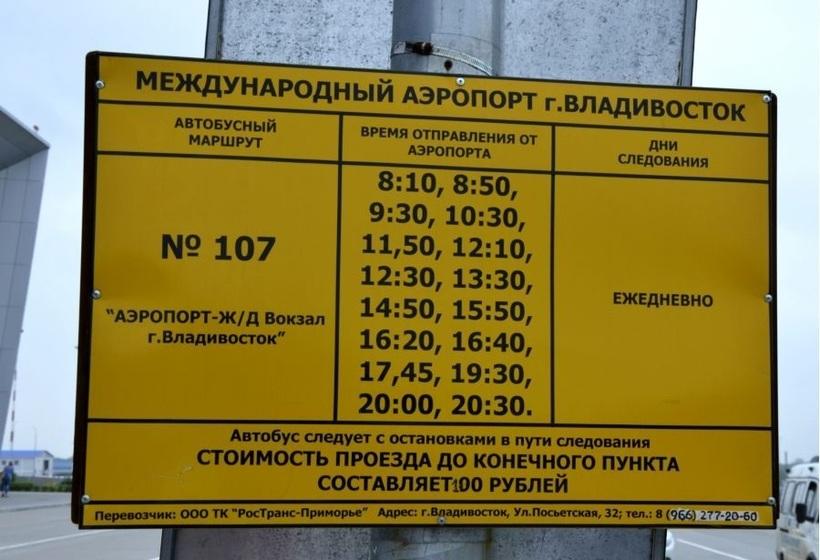 Владивосток - как добраться до Владивостока на самолете, варианты транспорта от аэропорта до города
