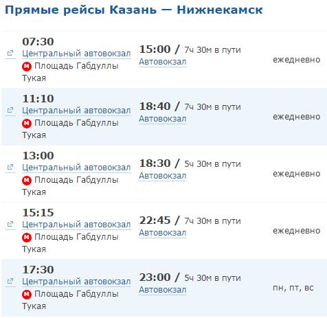 расписание автобусов нижнекамск город имеет унифицированной формы