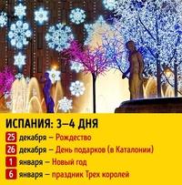 Мы тут узнали, сколько длятся новогодние праздники в разных странах мира