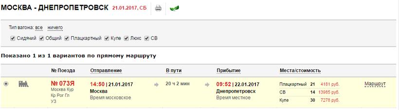 Днепропетровск москва прибытие поезда