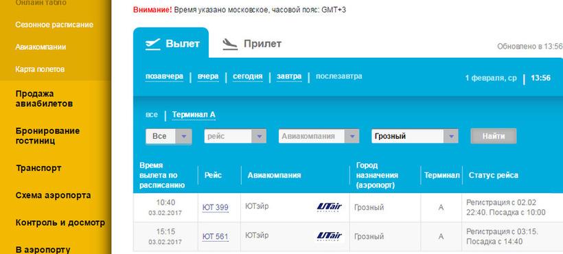 таблица прилетов самолетов в аэропорт чертовицкое город воронеж спросом, как