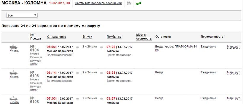 Цена билет на автобус москва протвино