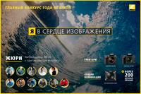 «Я в сердце изображения»  стартовал 5-й ежегодный фотоконкурс Nikon