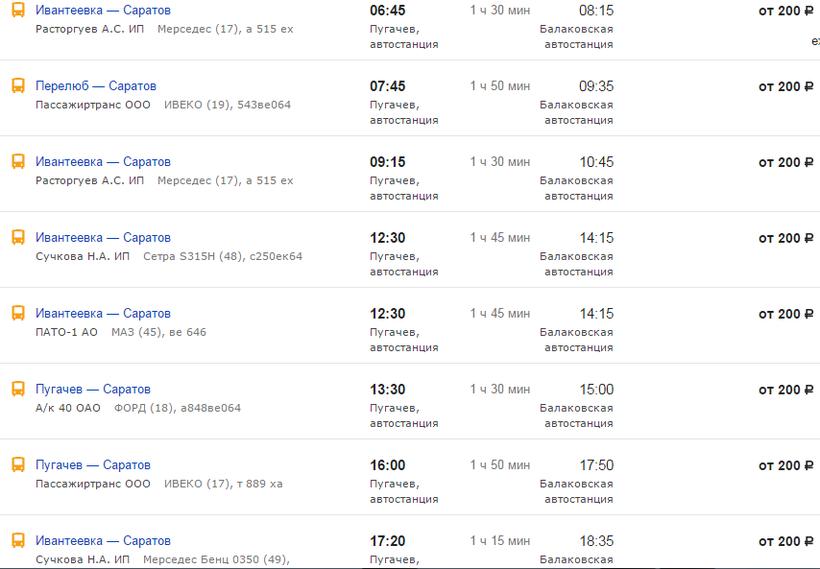 хочется прочитать автовокзал саратов расписание автобусов портал