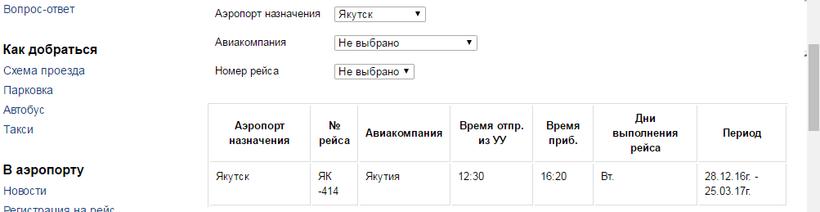 Авиабилет москва новосибирск купить