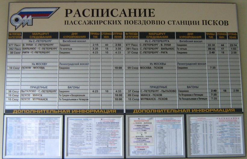 основании расписание поездов с питера до пскова каком возрасте