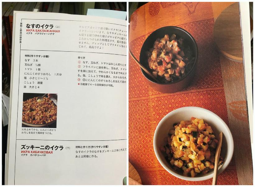 Любопытная кулинарная книга, по которой в Японии готовят традиционные русские блюда