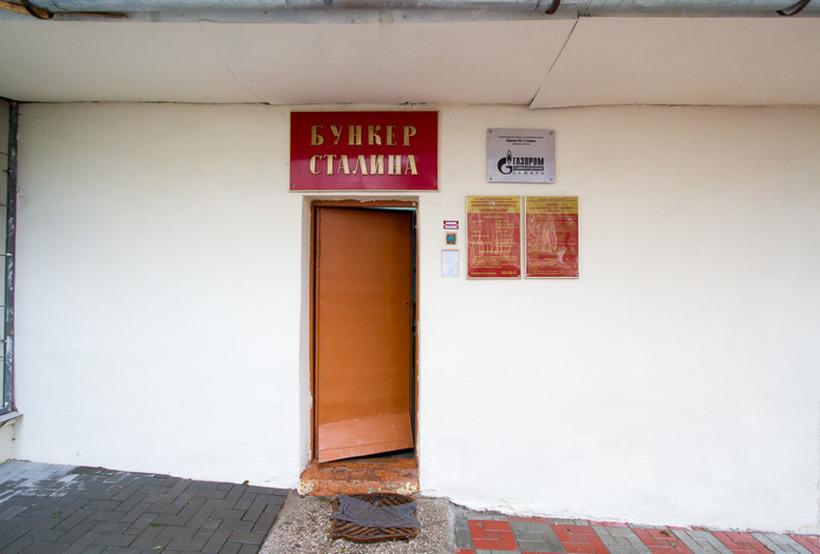 транспортными бункер сталина в волгограде Работа