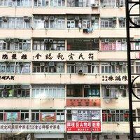 Обычный жилой дом в Гонконге
