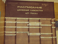Аэропорт-призрак в Республике Коми