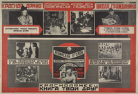 78 пропагандистских плакатов СССР 1919-1989 гг. из коллекции Дюкского университета