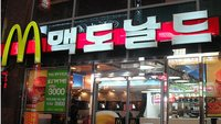 10 удивительных фактов о Южной Корее