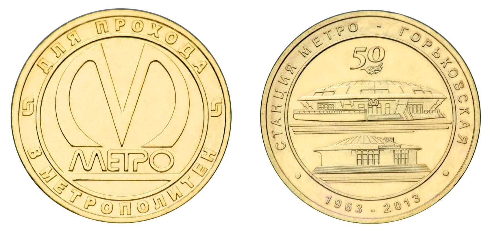 монета вход в метрополитен санкт-петербург цена