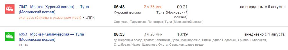 авиабилеты в туле из москвы