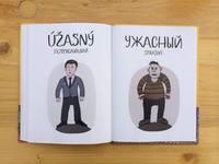 19 фактов, которыми могут похвастаться только чехи